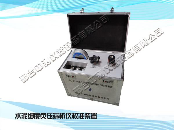 水泥细度负压筛析仪校准装置