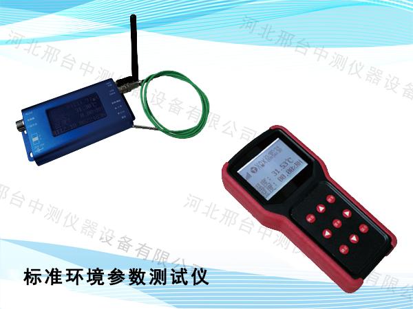 标准环境参数测试仪