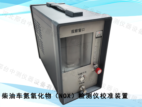 柴油车氮氧化物(NOX)检测仪校准装置