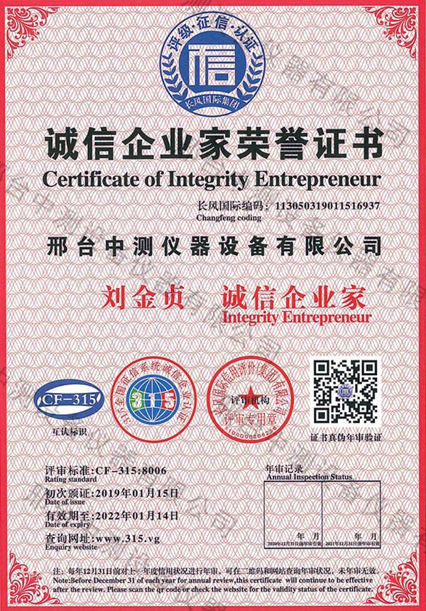 刘总诚信企业家证书