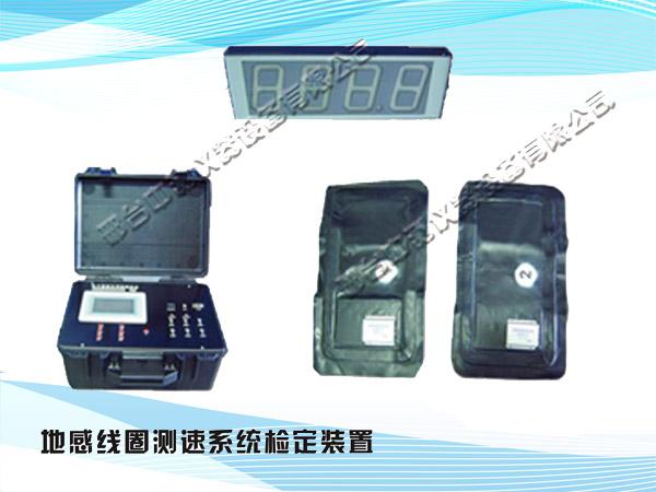 地感线圈测速系统检定装置