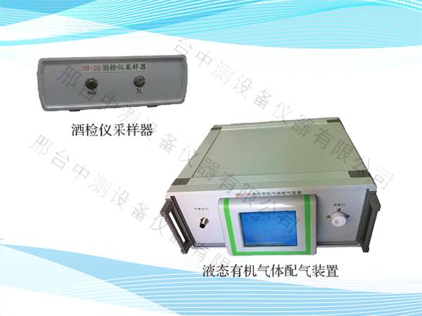 呼出气体酒精含量探测器检定校准装置