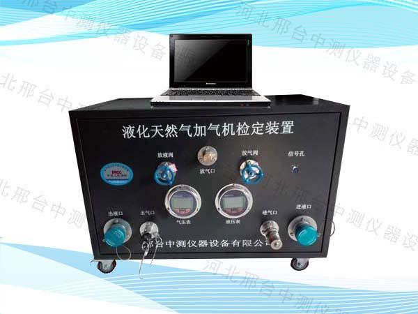 液化天然气(LNG)加气机检定装置