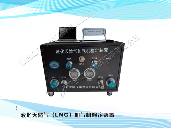 液化石油气(LPG)加气机检定装置