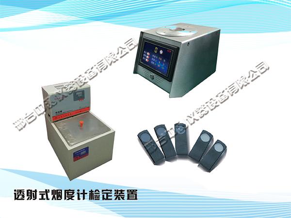 透射式烟度计检定装置及柴油发动机转速仪检定装置