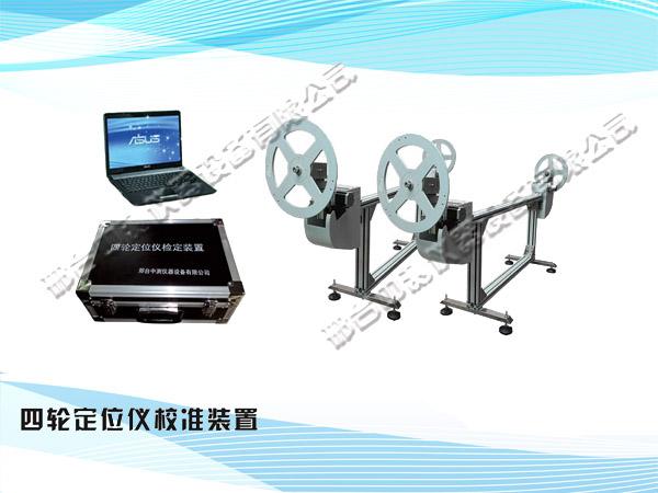全自动四轮定位仪检定装置