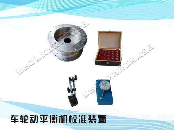 车轮动平衡机检定装置